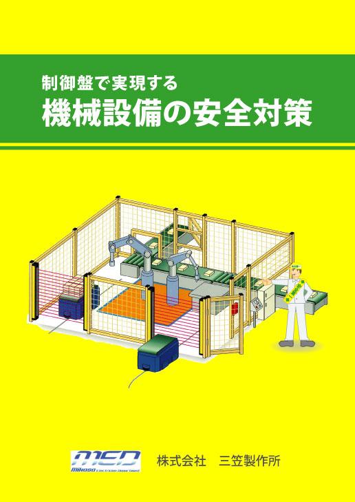 制御盤で実現する機械設備の安全対策
