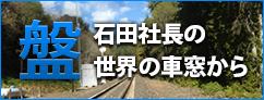 欧州と北米と日本ではたらく制御メーカー社長のブログ