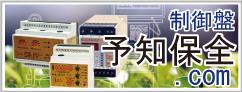 予知保全.com
